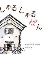 <<児童書・絵本>> しゅるしゅるぱん  / おおぎやなぎちか