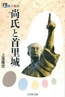 <<歴史・地理>> 尚氏と首里城  / 上里隆史