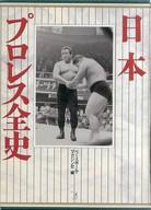 <<スポーツ>> 日本プロレス全史