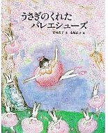 <<児童書・絵本>> うさぎのくれたバレエシュ-ズ / 安房直子