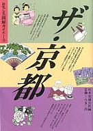 <<歴史・地理>> おもしろ図解ガイド-(3)ザ・京都 / 下嶋敏夫