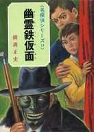 <<児童書・絵本>> ランクB/カバー付)幽霊鉄仮面 / 横溝正史