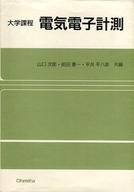 <<産業>> 電気電子計測 / 山口次郎