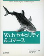 <<コンピュータ>> Webセキュリティ&コマース / シムソン・ガーフィンケル
