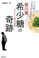 <<サブカルチャー>> 香川発希少糖の奇跡 / 松崎隆司