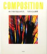 <<芸術・アート>> めぐりあう色とかたち COMPOSITION / 石元泰博