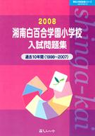<<教育・育児>> 08 湘南白百合学園小学校入試問題集