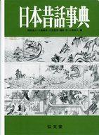 <<エッセイ・随筆>> 日本昔話事典