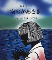 <<児童書・絵本>> 金子みすゞ 空のかあさま / テレビ山口