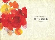 <<芸術・アート>> いわさき・ちひろ 母と子の画集 / いわさきちひろ