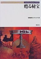 <<サブカルチャー>> 甦る秘宝 / 稲葉義明/F.E.A.R.
