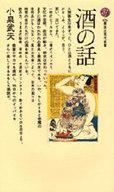 <<政治・経済・社会>> 酒の話 / 小泉武夫