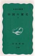 <<政治・経済・社会>> 中国の歴史 上 / 貝塚茂樹