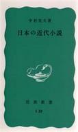 <<政治・経済・社会>> 日本の近代小説 / 中村光夫