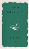 <<政治・経済・社会>> ヒロシマ・ノート / 大江健三郎