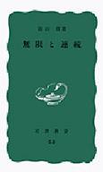 <<政治・経済・社会>> 無限と連続 / 遠山啓