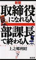 <<政治・経済・社会>> 取締役になれる人 部課長で終わる人 新版 / 上之郷利昭