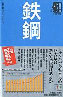 <<ビジネス>> 鉄鋼-業界研究シリーズ- / 山口敦