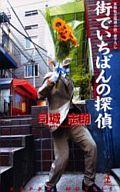 <<日本文学>> 街でいちばんの探偵 / 司城志朗