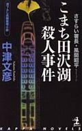 <<日本文学>> こまち田沢湖殺人事件 さすらい署長・風間 / 中津文彦