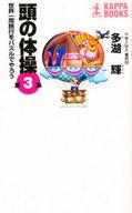 <<趣味・雑学>> 頭の体操 第3集 / 多湖輝