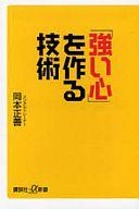 <<政治・経済・社会>> 「強い心」を作る技術 / 岡本正善