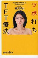 <<政治・経済・社会>> ツボ打ちTFT療法 漢方と科学を融合して / 森川綾女