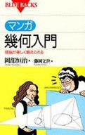 <<政治・経済・社会>> マンガ 幾何入門 / 岡部恒治
