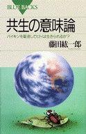 <<政治・経済・社会>> 共生の意味論 / 藤田紘一郎