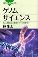 <<政治・経済・社会>> ゲノムサイエンス ゲノム解読から生命シス / 榊佳之