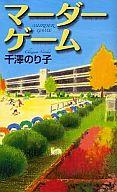 <<日本文学>> マーダーゲーム / 千澤のり子