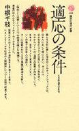 <<政治・経済・社会>> 適応の条件 日本的連続の思考 / 中根千枝