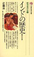 <<政治・経済・社会>> 新書東洋史6 インドの歴史 / 近藤治