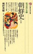 <<政治・経済・社会>> 新書東洋史10 朝鮮史 / 梶村秀樹