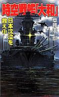 <<日本文学>> 日本沈没を救え11-時空戦艦[大和]- / 草薙圭一郎