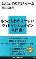 <<政治・経済・社会>> はじめての言語ゲーム / 橋爪大三郎