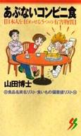 <<政治・経済・社会>> あぶないコンビニ食 / 山田博士