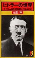 <<政治・経済・社会>> ヒトラーの世界 / 赤間剛