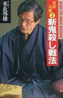 <<趣味・雑学>> 将棋奇襲 2 新鬼殺し戦法 / 米長邦雄