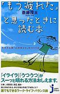 <<政治・経済・社会>> 「もう疲れた」と思ったときに読む本 / 斎藤茂太