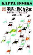 <<趣味・雑学>> 改訂新版 英語に強くなる本-教室では学べない秘法の公開- / 岩田一男
