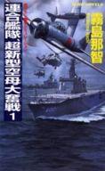 <<日本文学>> 連合艦隊、超新型空母大奮戦 1 / 霧島那智