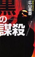 <<日本文学>> 黒の謀殺 / 広山義慶