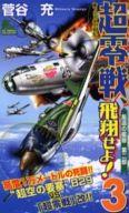 <<日本文学>> 超零戦、飛翔せよ! 3-風濤の艦隊第 / 菅谷充