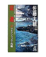 <<日本文学>> 征途 2 アイアン・フィスト作戦 / 佐藤大輔