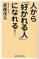 <<宗教・哲学・自己啓発>> 人から「好かれる人」になれる! / 斎藤茂太
