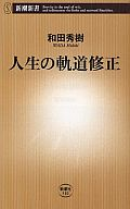 <<政治・経済・社会>> 人生の軌道修正 / 和田秀樹