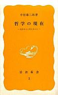 <<政治・経済・社会>> 哲学の現在 / 中村雄二郎