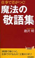 <<政治・経済・社会>> 仕事で差がつく! 魔法の敬語集 / 唐沢明