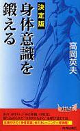 <<趣味・雑学>> 決定版 身体意識を鍛える / 高岡英夫